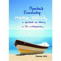 Христианский блокнот: Предай Господу  путь твой  (45 лист., в клеточку)