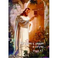 Христианский блокнот: Се стою у двери и стучу…. (Откр.3:20)  (45лист, в клеточку)