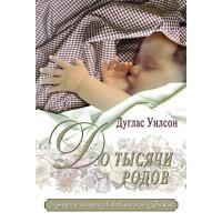 До тысячи родов, автор - Дуглас Уилсон