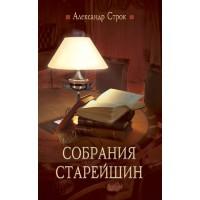 Собрания старейшин,  автор - А. Строк