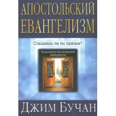 Апостольский евангелизм, автор - Джим Бучан
