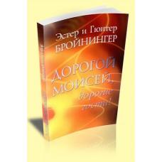 Дорогой Моисей, дорогие гости! 12 увлекательных библейских рассказов, автор - Эстер и Гюнтер Бройнингер