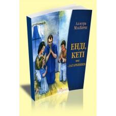 Енді, Кеті та «загарбники», автор - Аллегра МакБирни