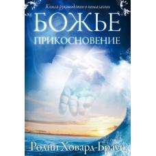 Божье прикосновение, автор - Родни Ховард-Браун