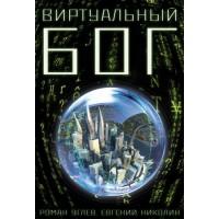 Виртуальный Бог, автор - Р.Углев,Е.Николин