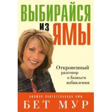 Выбирайся из ямы, автор - Бет Мур