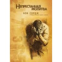 Непрестанная молитва, автор - Боб Сордж