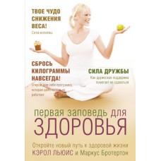 Первая заповедь для здоровья, автор - Кэрол Льюис, М.Бротертон