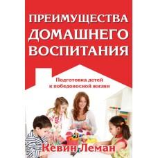 Преимущества домашнего воспитания, автор - Кевин Леман