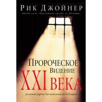 Пророческое видение ХХI века, автор - Рик Джойнер