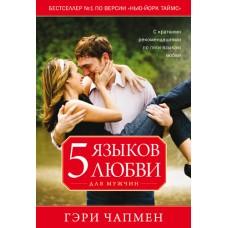 Пять языков любви для мужчин, автор - Гэри Чапмен