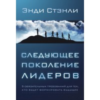 Следующее поколение лидеров, автор - Энди Стенли