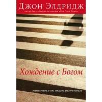 Хождение с Богом, автор - Джон Элдридж