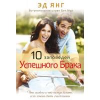 10 заповедей успешного брака, автор - Эд Янг