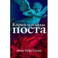 Корни и плоды поста, автор - Мэри Руфь Своуп