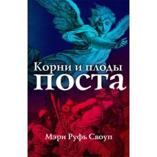 Корни и плоды поста Мэри Руфь Своуп