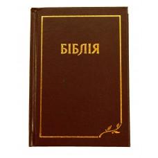 043 Библия, твердая бордо, прошитая, украинская, паралельн.места по средине