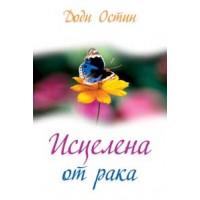 Исцелена от рака, автор - Доди ОСТИН
