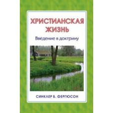 «Христианская жизнь», введение в доктрину, автор - Синклер Б. Фергюсон