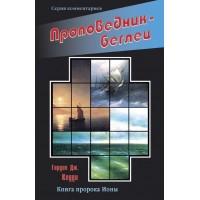 """""""Проповедник — беглец"""", книга пророка Ионы, автор - Гордон Дж. Кедди"""