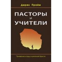 Пасторы и учители, автор - Дерек Прайм