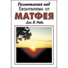 Размышления над Евангелием от Матфея, автор - Дж.К. Райл