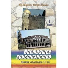 Настоящее христианство, 1 том, автор - Мартин Ллойд-Джонс
