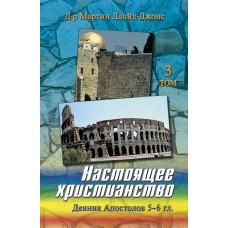Настоящее христианство, 3 том, автор - Мартин Ллойд-Джонс