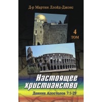 Настоящее христианство, 4 том, автор - Мартин Ллойд-Джонс
