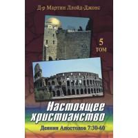 Настоящее христианство, 5 том, автор - Мартин Ллойд-Джонс
