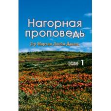 Нагорная проповедь, 1 том, автор - Мартин Ллойд-Джонс