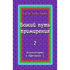 Конечная цель Бога, 2 том. Комментарии к Ефесянам 2, автор - Мартин Ллойд-Джонс