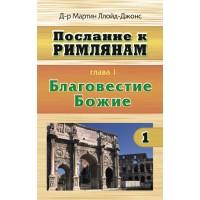Римлянам 1 том