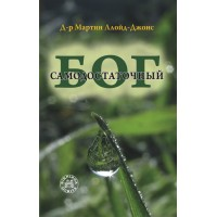 Самодостаточный Бог, автор - Мартин Ллойд-Джонс