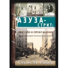 Азуза-стрит: миссия и пробуждение, автор - Сесил М.Робек