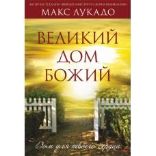 Великий Дом Божий, автор - Макс Лукадо