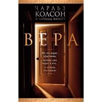 Вера, автор- Чарльз Колсон, Г.Фикетт