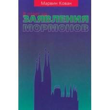 В ответ на заявления мормонов, автор - Марвин Кован