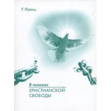 В поисках христианской свободы, автор - Р.Френц
