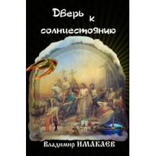Дверь к солнцестоянию, автор - Владимир Имакаев