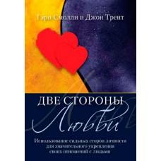 Две  стороны любви.  Гэри Смолли, Дж.Трент