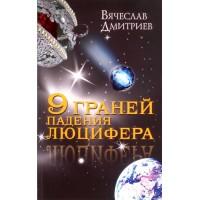 Девять граней падения Люцифера, автор - Вячеслав Дмитриев