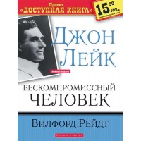 Джон Лейк- Бескомпромиссный человек. Вилфорд Рейдт