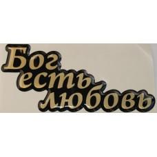 Фигурная полимерная наклейка: Бог есть любовь (черный фон, золотые буквы)