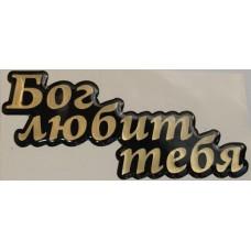 Фигурная полимерная наклейка: Бог любит тебя  (черный фон, золотые буквы)