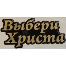 Фигурная полимерная наклейка: Выбери Христа (черный фон, золотые буквы)