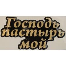 Фигурная полимерная наклейка: Господь Пастырь мой  (черный фон, золотые буквы)