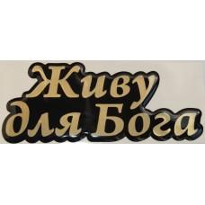 Фигурная полимерная наклейка: Живу для Бога (черный фон, золотые буквы)