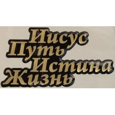 Фигурная полимерная наклейка: Иисус Путь Истина, Жизнь (черный фон, золотые буквы)