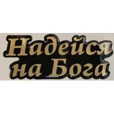 Фигурная полимерная наклейка: Надейся на Бога (черный фон, золотые буквы)